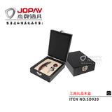 木盒类商务礼品 -SD920