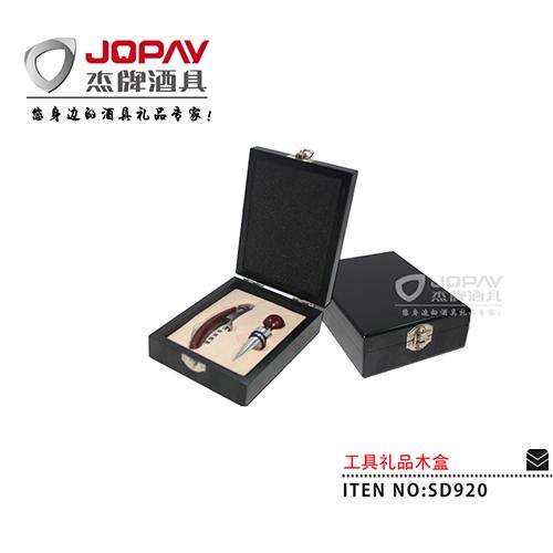 木盒类商务礼品-SD920