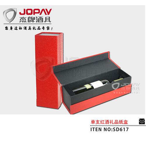 纸盒类商务礼品-SD617