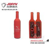 酒具类商务礼品 -SD-950D