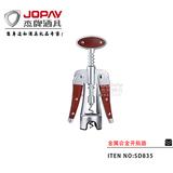金属合金开瓶器 -SD835