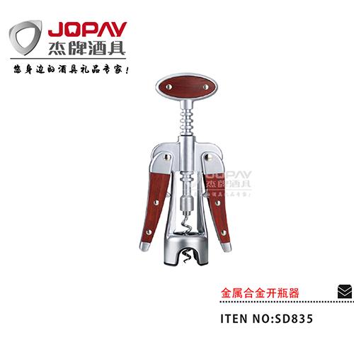 金属合金开瓶器-SD835