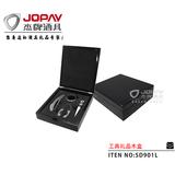 木盒类商务礼品 -SD901L