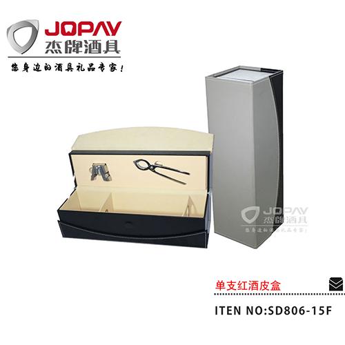 单支红酒皮盒-SD806-15F