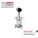 金属合金开瓶器 -SD835A
