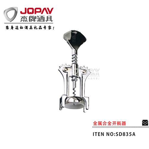 金属合金开瓶器-SD835A