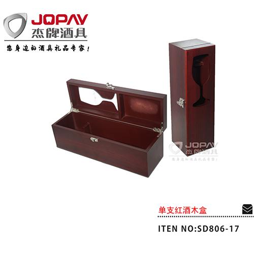单支红酒木盒-SD806-17