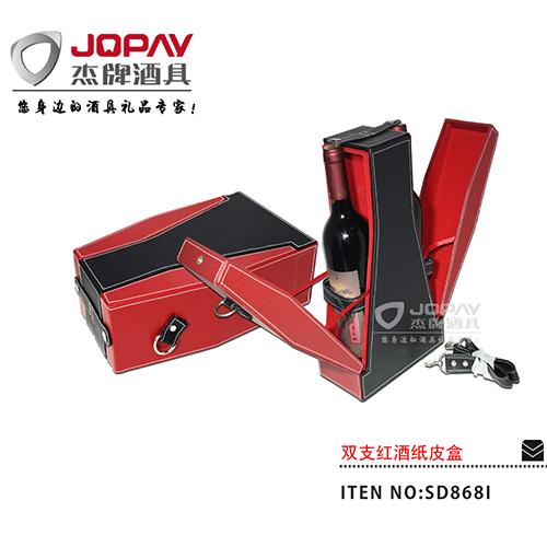 双支红酒皮盒-SD868I