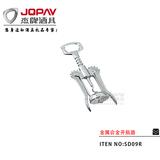 金属合金开瓶器 -SD09R