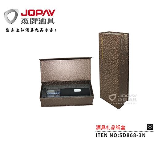 纸盒类商务礼品-SD868-3N