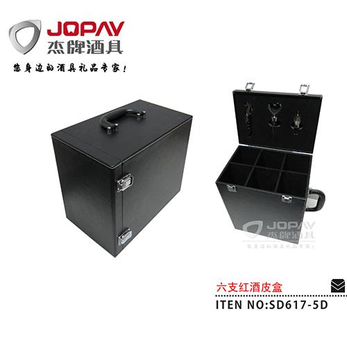 3.6支红酒皮盒-SD617-5D