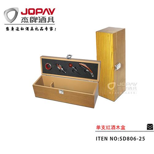 单支红酒木盒-SD806-25
