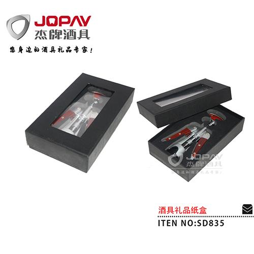 纸盒类商务礼品-SD835
