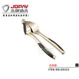 压蒜器 -SD325