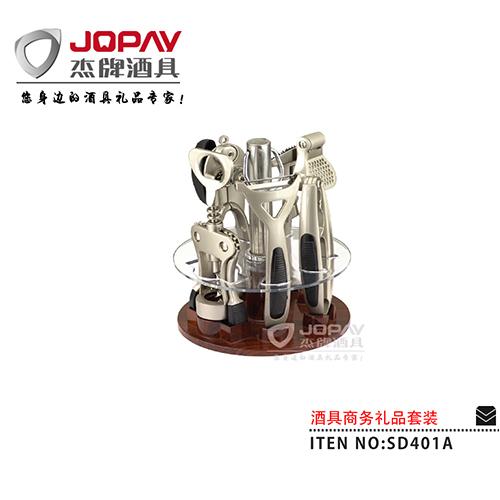 酒具类商务礼品-SD401A