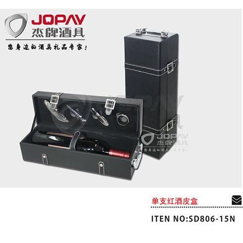 单支红酒皮盒-SD806-15N
