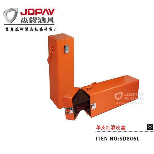 单支红酒皮盒-SD806L