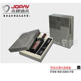 纸盒类商务礼品 -SD617D