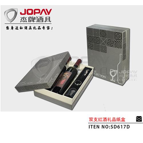 纸盒类商务礼品-SD617D