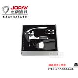酒具类商务礼品 -SD804-4A