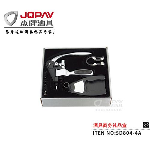 酒具类商务礼品-SD804-4A
