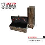 单支红酒木盒 -SD806-24