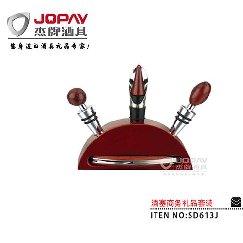 酒塞类商务礼品-SD613J