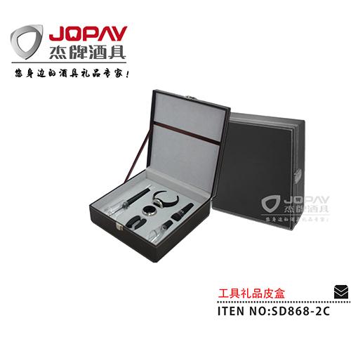 皮盒类商务礼品-SD868-2C