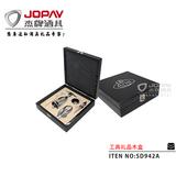 木盒类商务礼品 -SD942A-1