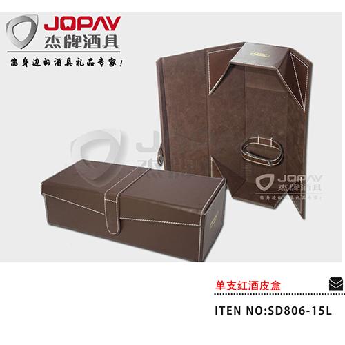 单支红酒皮盒-SD806-15L