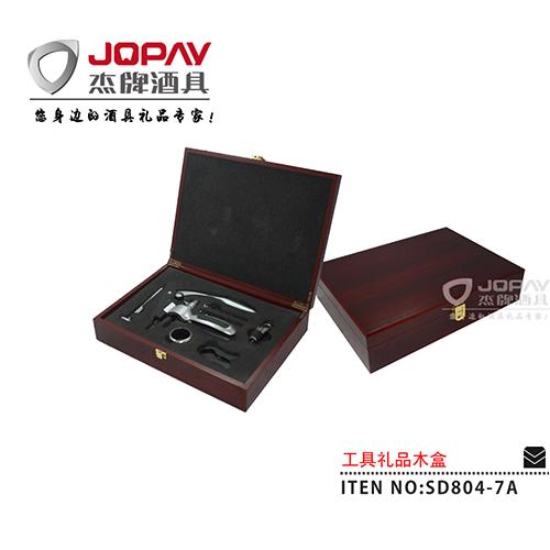 木盒类商务礼品-SD804-7A
