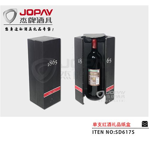 纸盒类商务礼品-SD617S