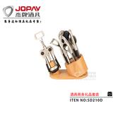 酒具类商务礼品 -SD210D