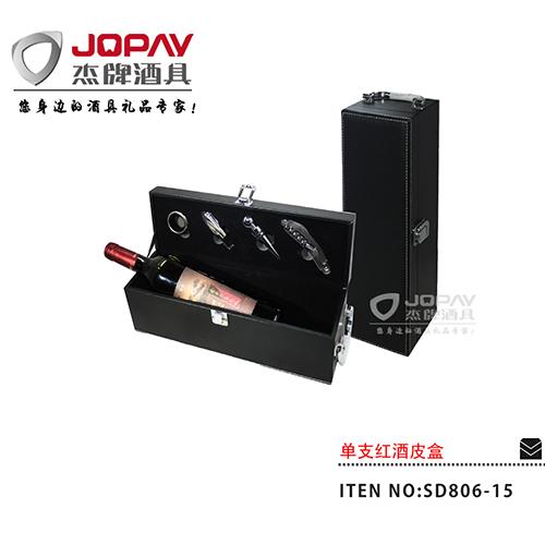 单支红酒皮盒-SD806-15