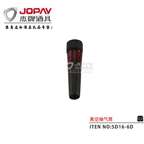 真空保鲜塞-SD16-6D