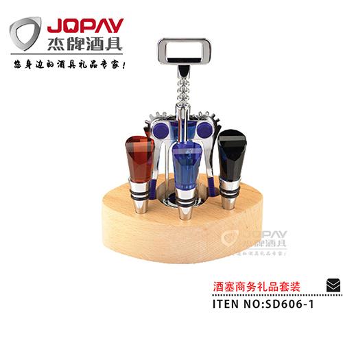 酒塞类商务礼品-SD606-1