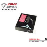 酒具类商务礼品 -SD813-4D