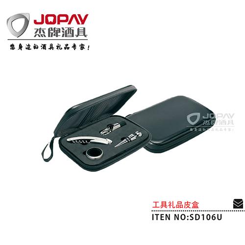 皮盒类商务礼品-SD106U