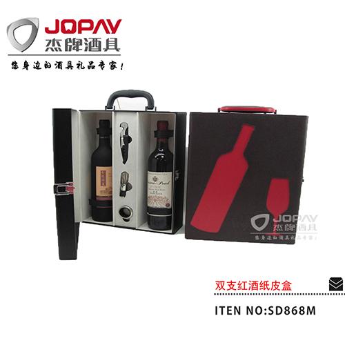 双支红酒皮盒-SD868M