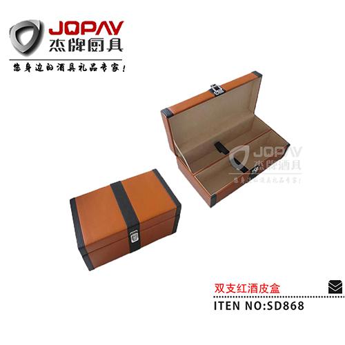 双支红酒皮盒-SD868