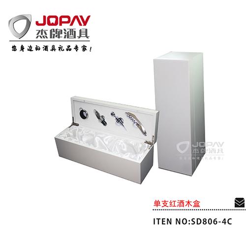 单支红酒木盒-SD806-4C