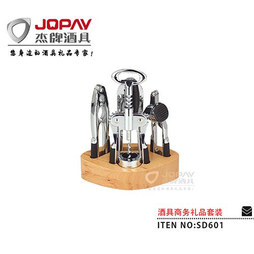 酒具类商务礼品-SD601