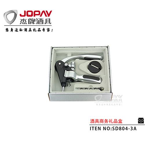 酒具类商务礼品-SD804-3A
