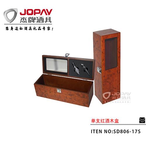 单支红酒木盒-SD806-17S