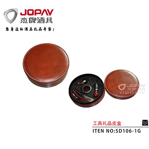 皮盒类商务礼品-SD106-1G
