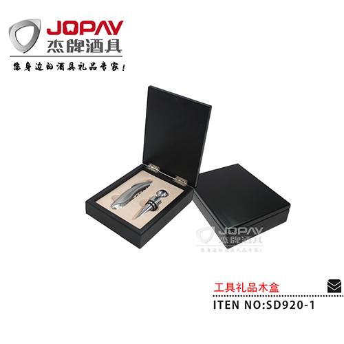 木盒类商务礼品-SD920-1