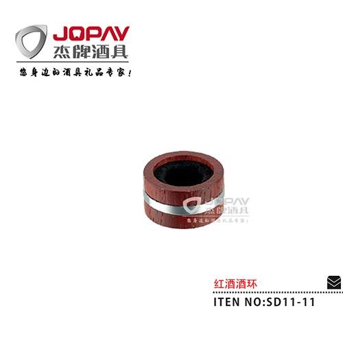 红酒酒环-SD11-11
