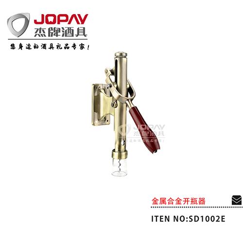 金属合金开瓶器-SD1002E