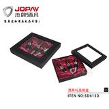 纸盒类商务礼品 -SD613D