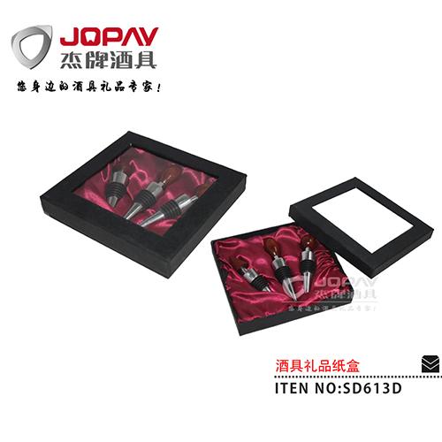 纸盒类商务礼品-SD613D